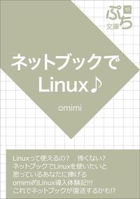 ネットブックでLinux♪