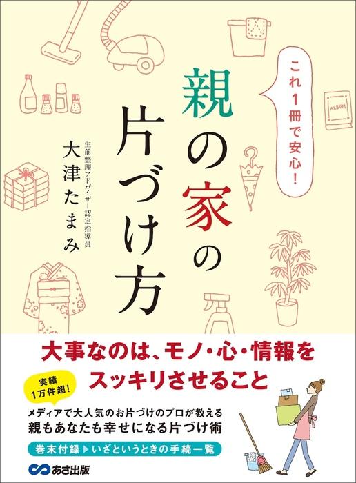 これ1冊で安心 親の家の片づけ方―――大事なのは、モノ・心・情報をスッキリさせること拡大写真