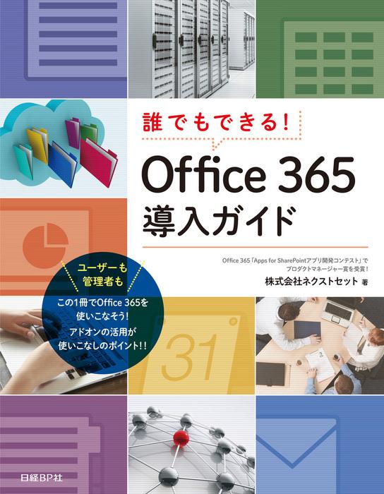 誰でもできる!Office 365導入ガイド拡大写真