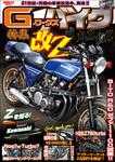 G-WORKSバイク Vol.1-電子書籍