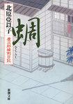 蜩―慶次郎縁側日記―-電子書籍