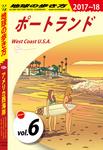 地球の歩き方 B02 アメリカ西海岸 2017-2018 【分冊】 6 ポートランド-電子書籍