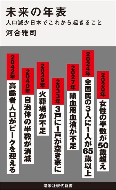 未来の年表 人口減少日本でこれから起きること-電子書籍