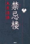 禁忌楼-電子書籍