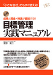目標管理実践マニュアル-電子書籍
