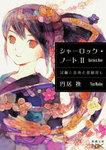 シャーロック・ノートII―試験と古典と探偵殺し―-電子書籍