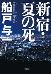 新宿・夏の死-電子書籍