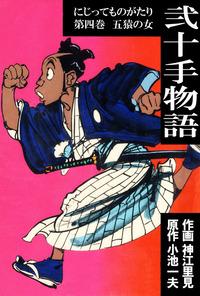 弐十手物語(4)