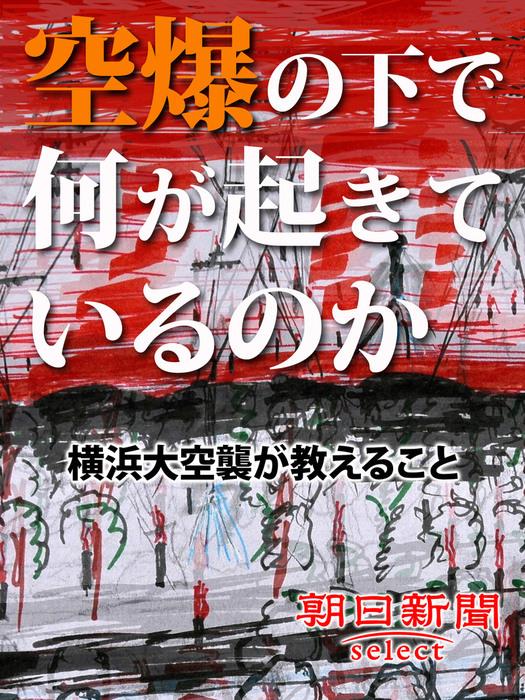 空爆の下で何が起きているのか 横浜大空襲が教えること拡大写真