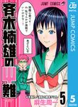 斉木楠雄のΨ難 5-電子書籍