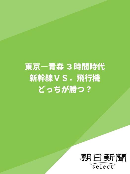 東京?青森 3時間時代 新幹線VS.飛行機 どっちが勝つ?拡大写真