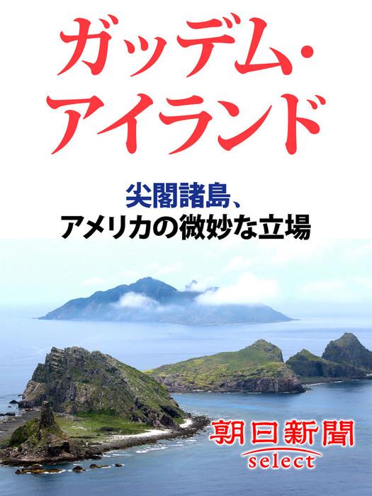 ガッデム・アイランド 尖閣諸島、アメリカの微妙な立場拡大写真