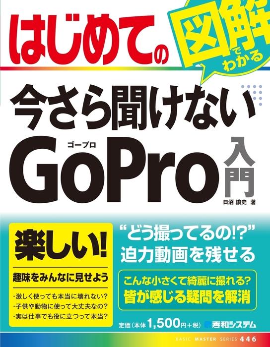 はじめての今さら聞けない GoPro入門-電子書籍-拡大画像
