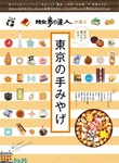 散歩の達人MOOK 東京の手みやげ-電子書籍