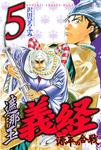 遮那王 義経 源平の合戦(5)-電子書籍