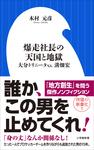 爆走社長の天国と地獄 ~大分トリニータv.s.溝畑宏~(小学館新書)-電子書籍