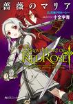 薔薇のマリア 11.灰被りのルーシー-電子書籍