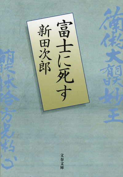 富士に死す-電子書籍