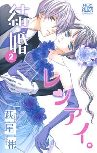 結婚×レンアイ。 2巻-電子書籍