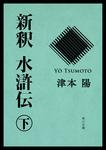 新釈 水滸伝(下)-電子書籍