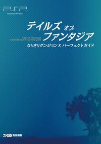 テイルズ オブ ファンタジア なりきりダンジョンX パーフェクトガイド