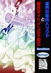 魔界の案内人リクヤと電波なイケメン女子高生-電子書籍