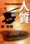 人質 警視庁極秘戦闘班-電子書籍