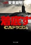 着底す CAドラゴン2-電子書籍