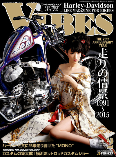 VIBES【バイブズ】2016年2月号-電子書籍