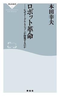 ロボット革命-電子書籍