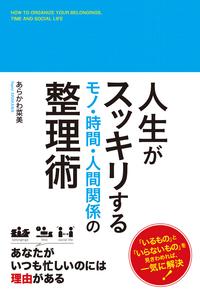 人生がスッキリする モノ・時間・人間関係の整理術-電子書籍