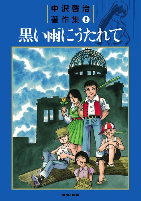 中沢啓治著作集(2)黒い雨にうたれて拡大写真