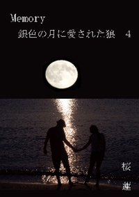 Memory4-電子書籍