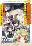 ソード・ワールド2.0リプレイ from USA 6 蛮竜侵撃 ―ドレイクストライク―-電子書籍