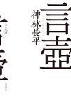 言壺-電子書籍