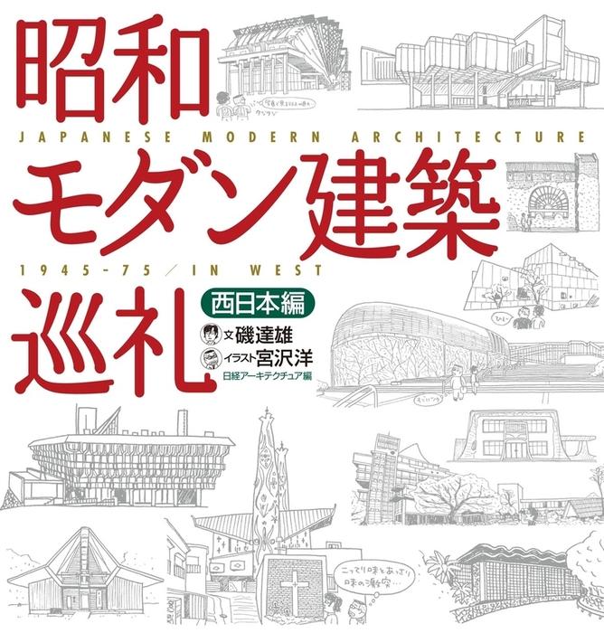 昭和モダン建築巡礼 西日本編-電子書籍-拡大画像