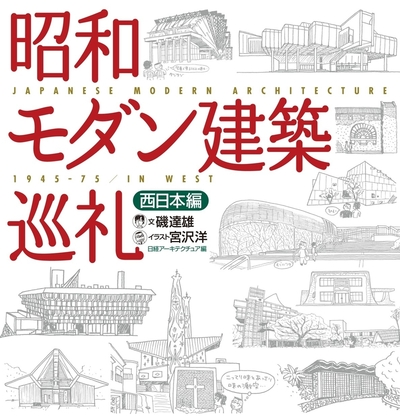 昭和モダン建築巡礼 西日本編-電子書籍