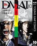 Dr.DMAT~瓦礫の下のヒポクラテス~ 10-電子書籍