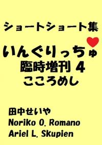 いんぐりっちゅ・臨時増刊4(こころめし):ショートショート