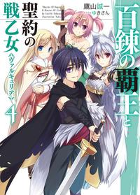百錬の覇王と聖約の戦乙女4
