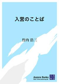 入営のことば-電子書籍