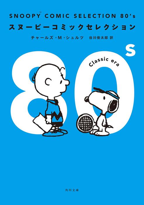 SNOOPY COMIC SELECTION 80's拡大写真