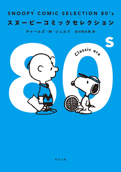 SNOOPY COMIC SELECTION 80's-電子書籍