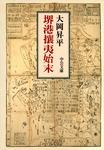 堺港攘夷始末-電子書籍