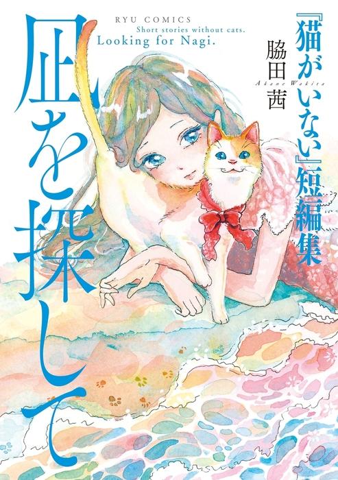『猫がいない』短編集 凪を探して拡大写真