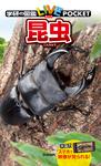 昆虫-電子書籍
