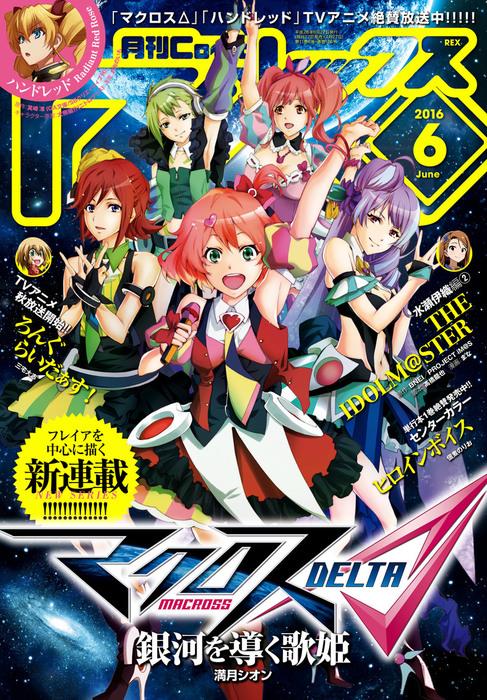 Comic REX (コミック レックス) 2016年6月号[雑誌]拡大写真