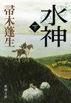 水神(下)-電子書籍