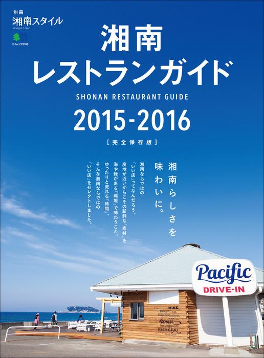 湘南レストランガイド2015-2016拡大写真
