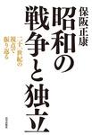 昭和の戦争と独立-電子書籍